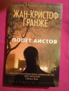 Купить книгу Гранже Жан - Кристоф - Полет аистов: роман