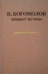 Купить книгу Богомолов, В. - Момент истины (В августе сорок четвертого...)