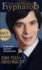 Купить книгу Курпатов, Андрей - 7 этажей взаимопонимания. Язык тела и образ мыслей