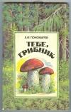 Купить книгу Пономарев А. И. - Тебе, грибник.