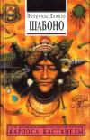 Купить книгу Флоринда Доннер - Шабоно. Истинное приключение в магической глуши южноамериканских джунглей