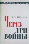 Купить книгу Тюленев И. В. - Через три войны