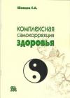 Купить книгу Шевцов С. - Комплексная самокоррекция здоровья