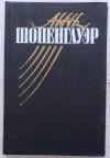 Купить книгу Шопенгауэр Артур. - Собрание сочинений в пяти томах. Том 1 (единственный).