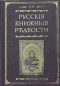 Купить книгу Березин, Николай - Русские книжные редкости. Опыт библиографического описания редких книг с указанием их ценностей