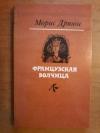 Купить книгу Дрюон Морис - Французская волчица