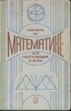 Купить книгу Яковлев, Г.Н. - Пособие по математике для поступающих в ВУЗы