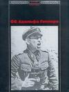Купить книгу  - СС Адольфа Гитлера