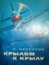 Купить книгу Барсуков В. - Крылом к крылу. (303 дивизия, о летчиках полка Нормандия -Неман)