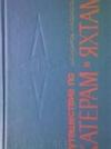 Купить книгу Казаров, Ю.С. - Путешествие по катерам и яхтам
