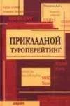 Ушаков, Д.С. - Прикладной туроперейтинг