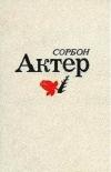 Купить книгу Облокул Сорбон - Актер