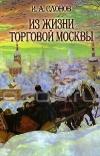 Купить книгу Слонов И. А. - Из жизни торговой Москвы