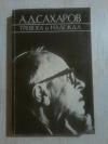 Купить книгу Сахаров А. Д. - Тревога и надежда
