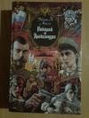 Купить книгу Масси Роберт - Николай и Александра