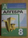 Купить книгу Дорофеев Г. В.; Суворова С. Б.; Бунимович Е. А. и др. - Алгебра. 8 класс
