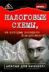 Родионов А. А. - Налоговые схемы, за которые посадили Ходорковского