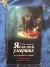 купить книгу Булгаковский Д. Г. - Явления умерших из загробного мира. От древности до наших дней
