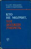 Купить книгу Полькен, Клаус - Кто не молчит, тот должен умереть: Факты против мафии
