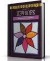 Ольга Дроздова - Пэчворк. Орнаменты и изделия