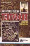Купить книгу Скарлато Г. - Занимательная география: Для детей и взрослых