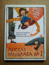 Купить книгу Усачев, Пинегин, Богушевская - Детская площадка №1. 20 песен для детей и их родителей