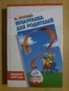 Купить книгу Сост. Коляда М. Г. - Шпаргалка для родителей