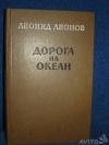 купить книгу Леонов Леонид - Дорога на океан