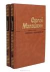Купить книгу Малашкин С. И. - Избранные произведения. В 2 томах, том 2. Петроград.