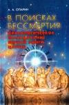 Купить книгу А. А. Опарин - В поисках бессмертия. Археологическое исследование Первой книги Царств