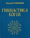 Купить книгу Н. С. Кувайков - Гимнастика богов