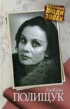 Анна Ярошевская - Любовь Полищук.