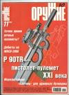 - Оружие: журнал. N 11, 2006 г.