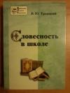 Купить книгу Троицкий В. Ю. - Словесность в школе
