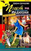 Купить книгу Дарья Донцова - Полет над гнездом Индюшки