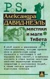 Купить книгу Александра Давид-Неэль - Мистики и маги Тибета