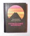 Купить книгу Андреев, В.С. - Курильский дневник