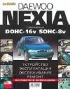 Купить книгу Руководство - Daewoo Nexia с двигателями DOHC-16v SOHC-8v. Устройство, эксплуатация, обслуживание, ремонт