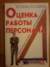Купить книгу Магура М. И.; Курбатова М. Б. - Оценка работы персона