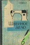 Купить книгу Клавдия Ширина - Швейное дело