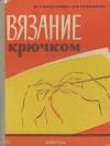 купить книгу Максимова - Вязание крючком