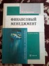 Купить книгу Сердюков В. А. - Финансовый менеджмент: учебное пособие