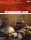 Комсомольская Правда - Кухни народов мира. Том 12. Мексиканская кухня