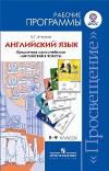 """Купить книгу Апальков, В.Г. - Английский язык. 5-9 классы. Рабочие программы. Предметная линия учебников """"Английский в фокусе"""""""