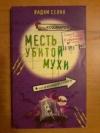 Купить книгу Селин, Вадим - Месть убитой мухи