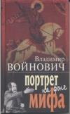 Купить книгу Войнович, Владимир - Портрет на фоне мифа