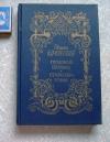Купить книгу Бронте Э. - Грозовой перевал. Стихотворения