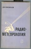 Купить книгу Насилов Д. Н. - Радиометеорология.