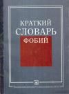 Купить книгу В. Гудонис - Краткий словарь фобий