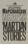 Купить книгу Берроуз Эдгар - Марсианские истории